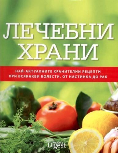 Лечебни храни (твърди корици) - 1