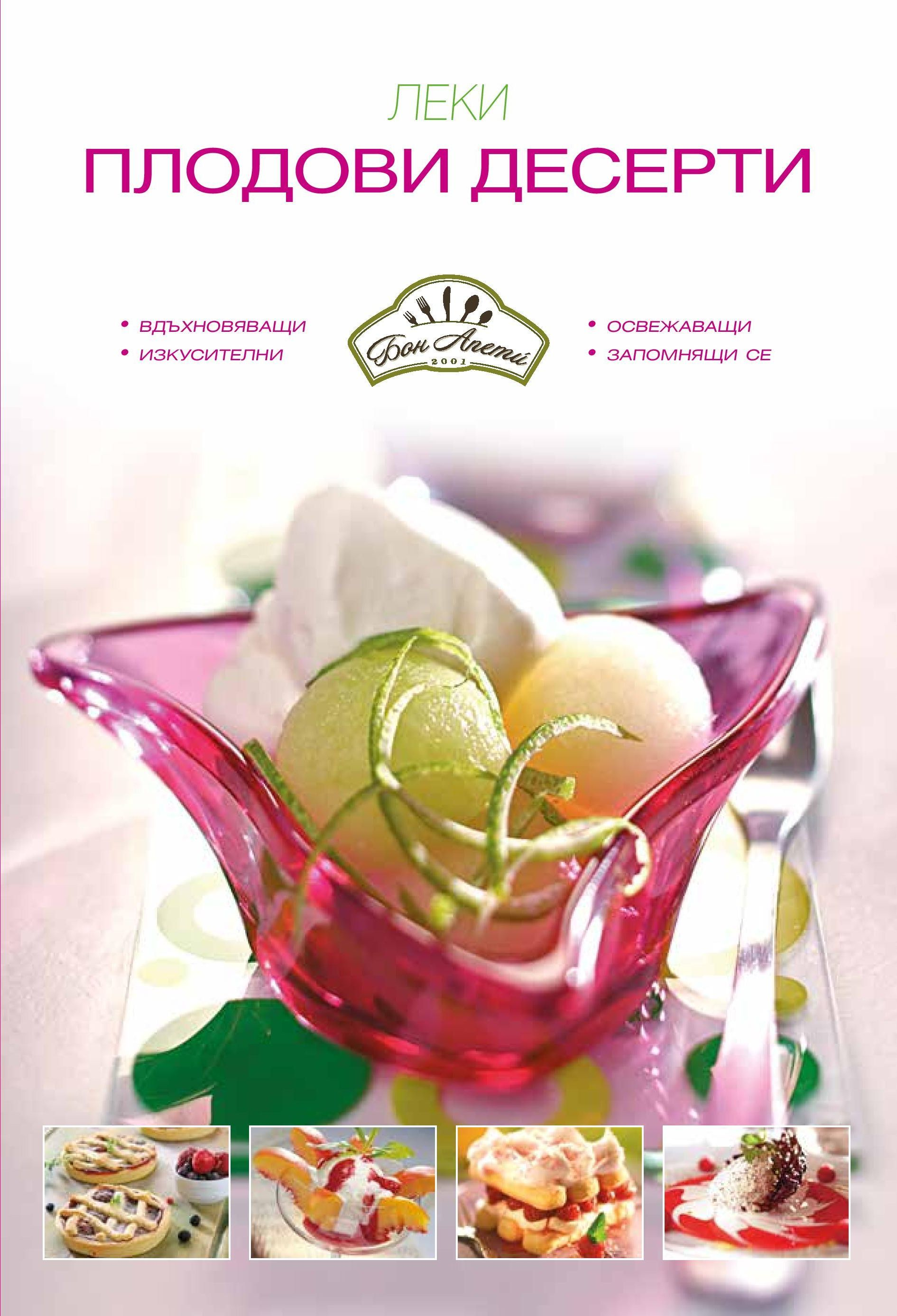 Леки плодови десерти - 1