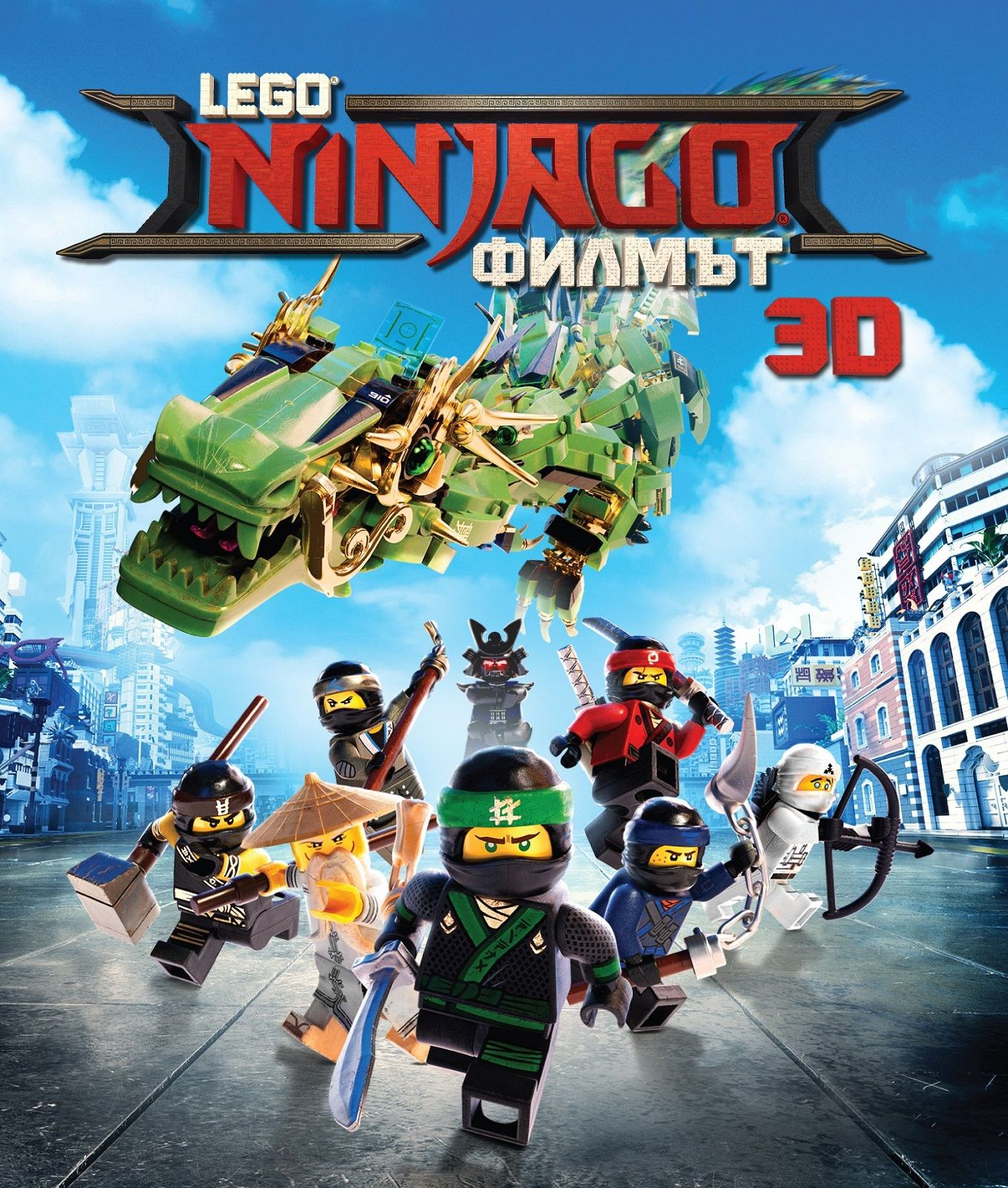 Lego Ninjago: Филмът 3D (Blu-ray) - 1
