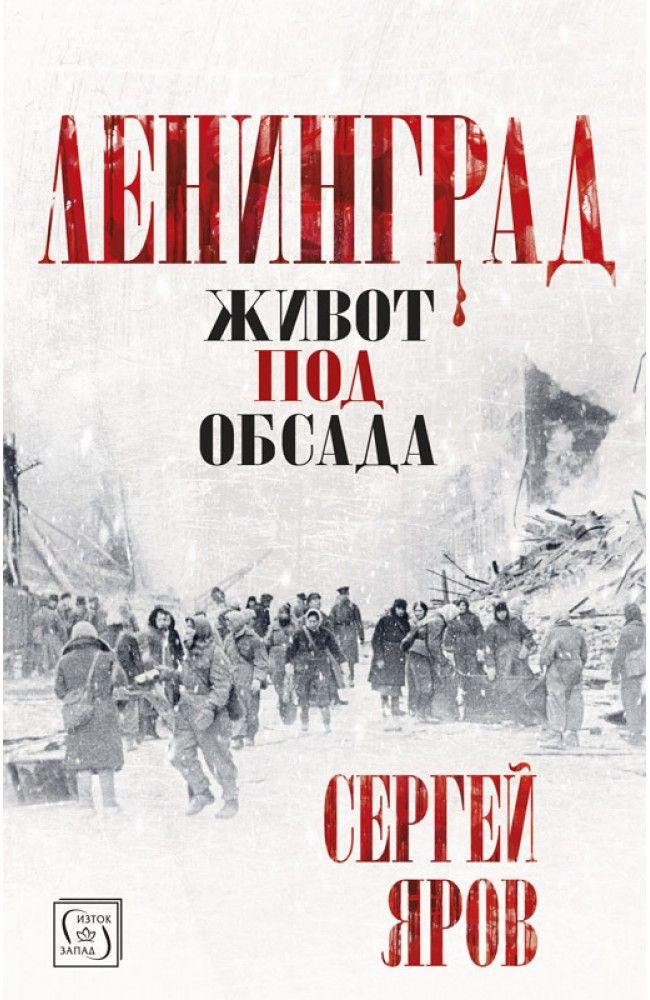 Ленинград. Живот под обсада (твърди корици) - 1