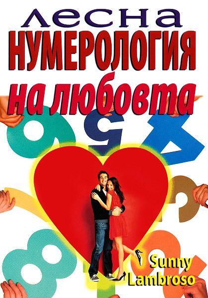 Лесна нумерология на любовта - 1