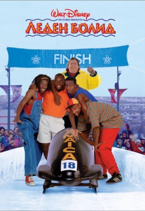 Леден болид (DVD) - 1