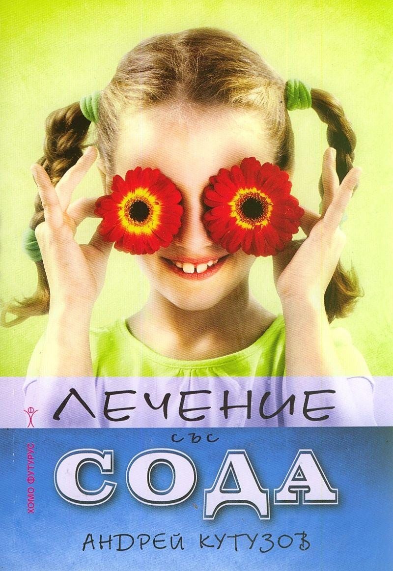 lechenie-sas-soda - 1