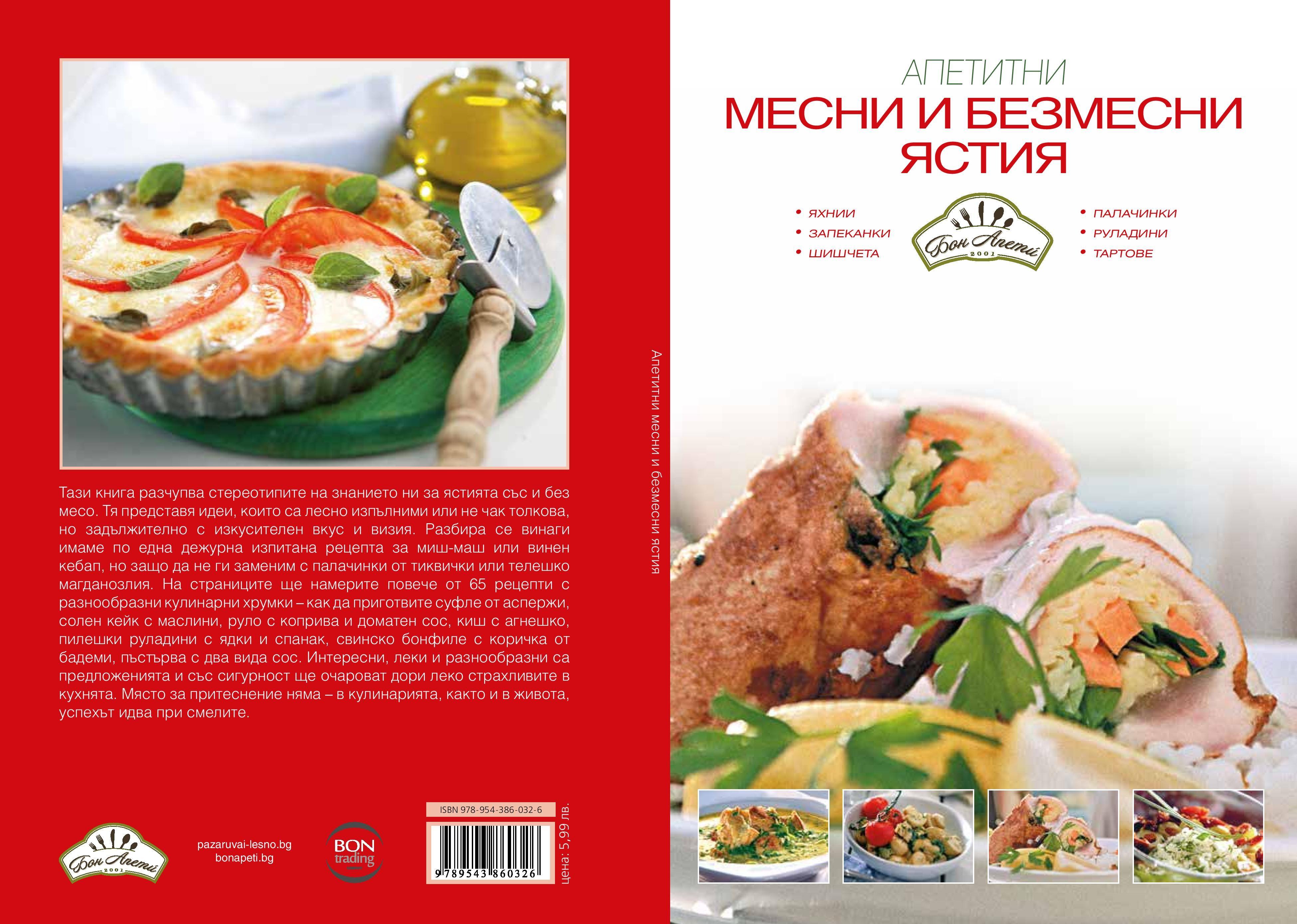 Апетитни месни и безмесни ястия - 2