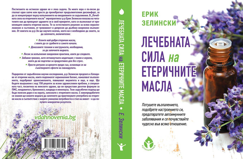 Лечебната сила на етеричните масла - 2