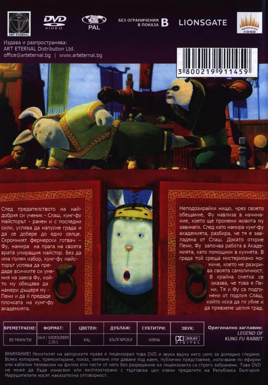 Легенда за кунг-фу заека (DVD)-1 - 2