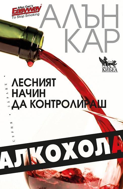 Лесният начин за контролираш алкохола - 1