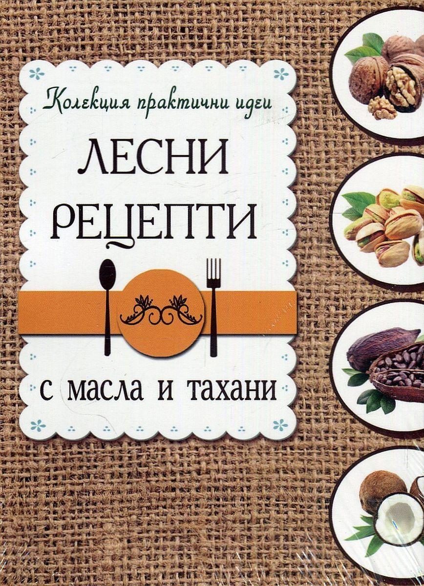 Лесни рецепти с масла и тахани - 1