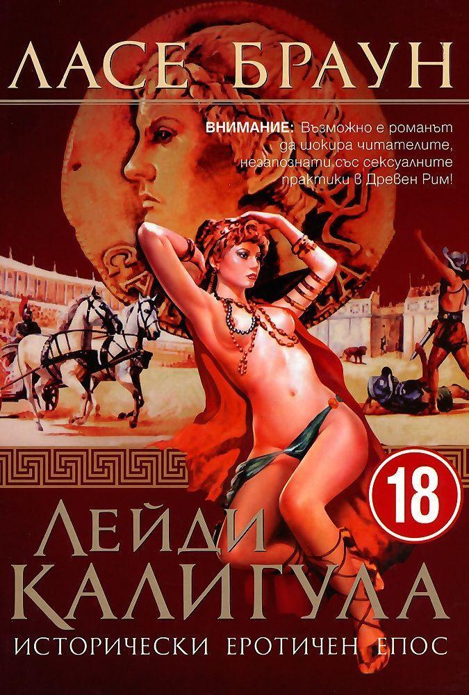 Лейди Калигула - 1