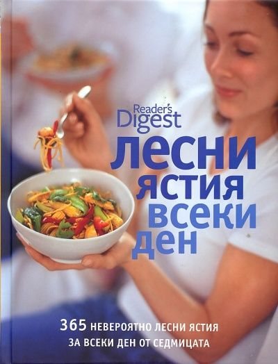 Лесни ястия всеки ден - 1