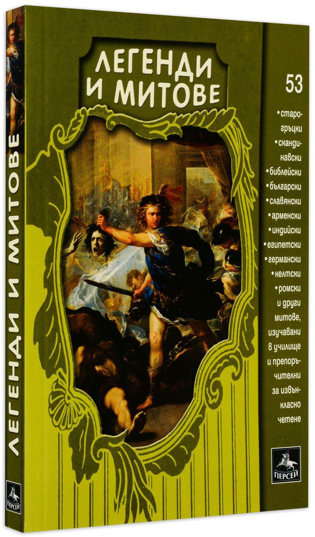 Легенди и митове (Персей)-1 - 2