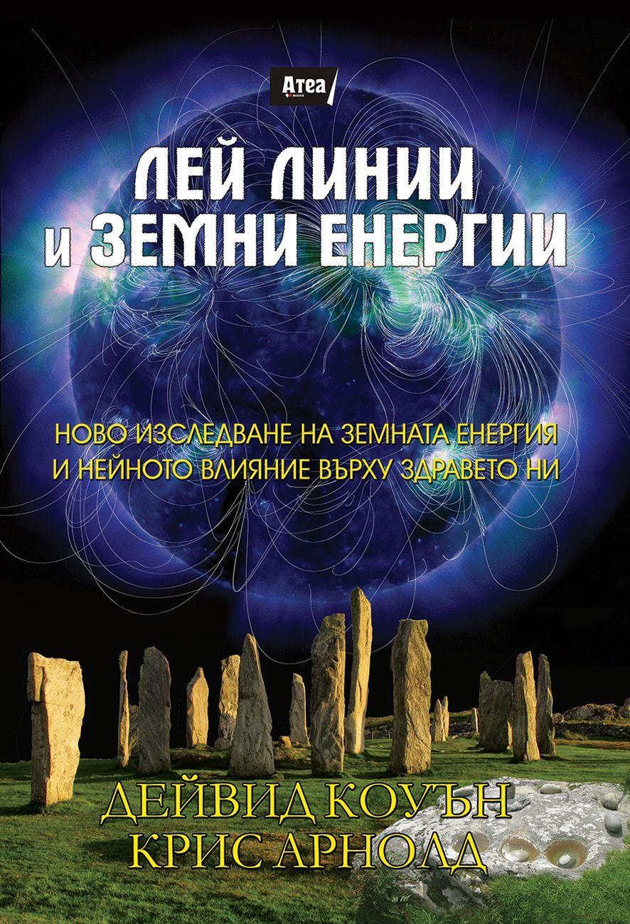 ley-linii-i-zemni-energii - 1