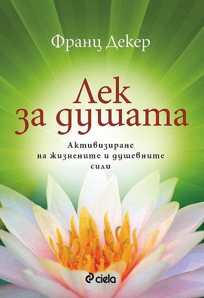 Лек за душата/Активизиране на жизнените и душевните сили - 1