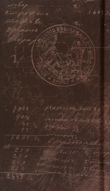 Личният бележник (тефтерчето) на Васил Левски. 1871-1872. България и Влашко - 7