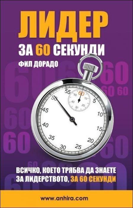 Лидер за 60 секунди - 1