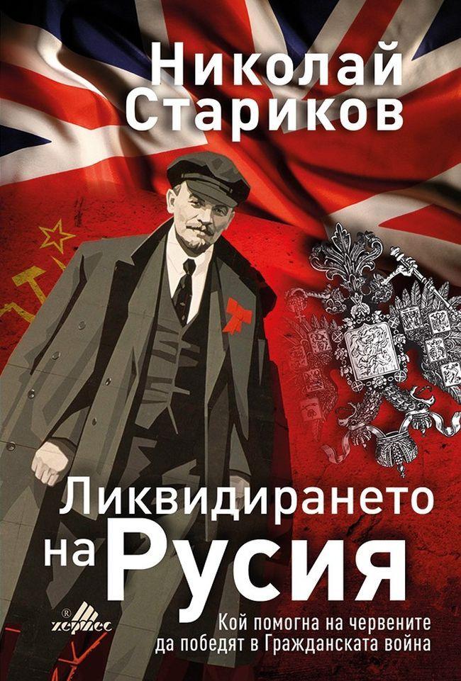 Ликвидирането на Русия - 1