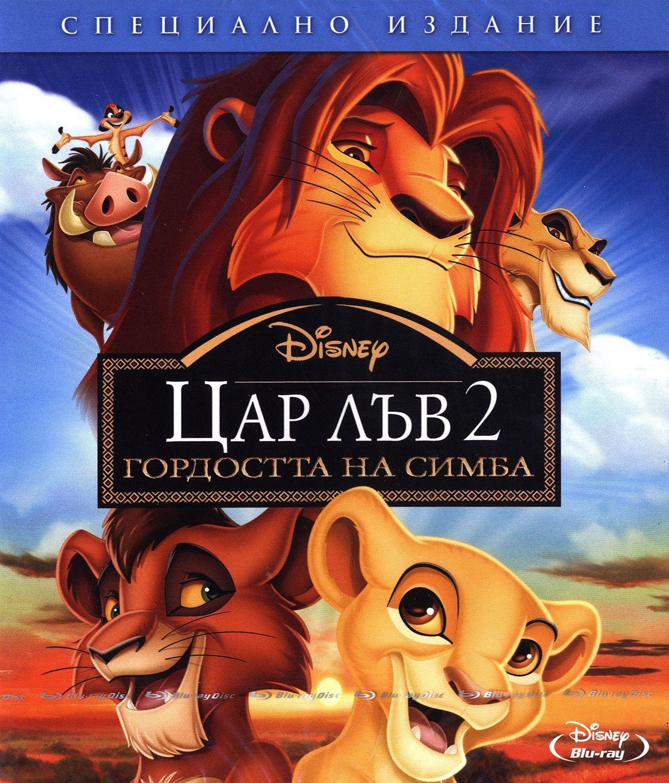 Цар Лъв 2 - Специално издание (Blu-Ray) - 1