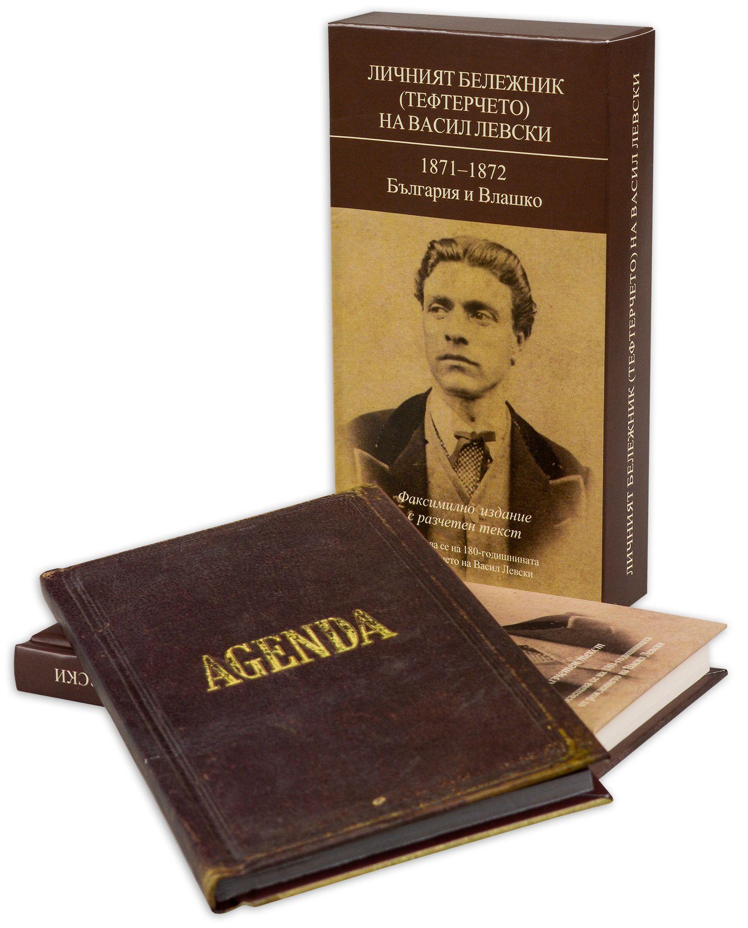 Личният бележник (тефтерчето) на Васил Левски. 1871-1872. България и Влашко - 4