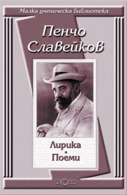 lirika-poemi-malka-uchenicheska-biblioteka - 1