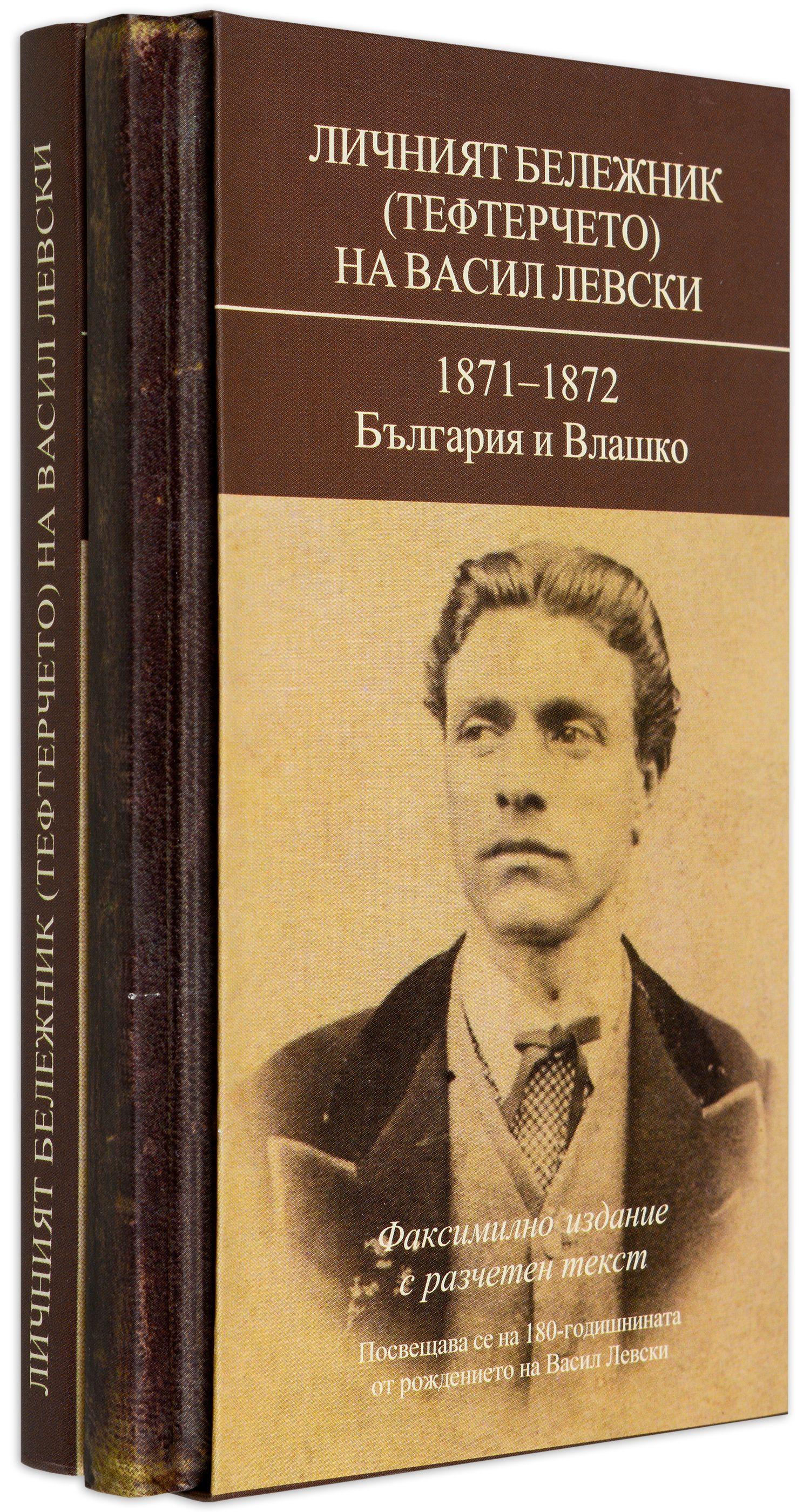 Личният бележник (тефтерчето) на Васил Левски. 1871-1872. България и Влашко - 1