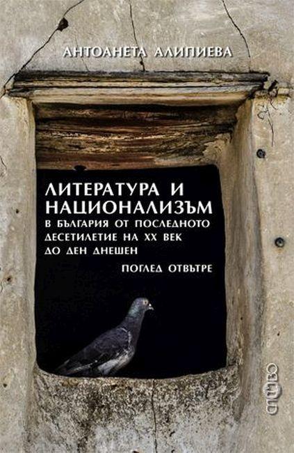 literatura-i-natsionalizam-v-balgariya-ot-poslednoto-desetiletie-na-20-vek-do-den-dneshen-pogled-otvatre - 1