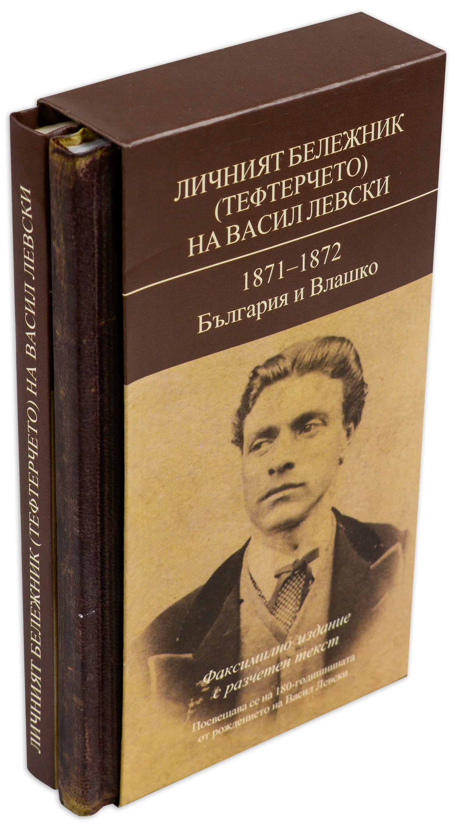 Личният бележник (тефтерчето) на Васил Левски. 1871-1872. България и Влашко - 2
