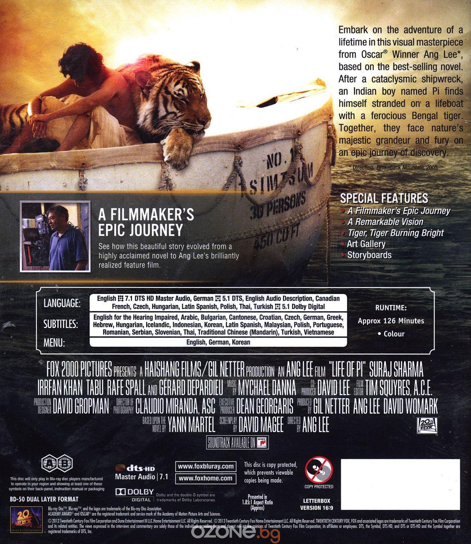 Животът на Пи (Blu-Ray) - 2