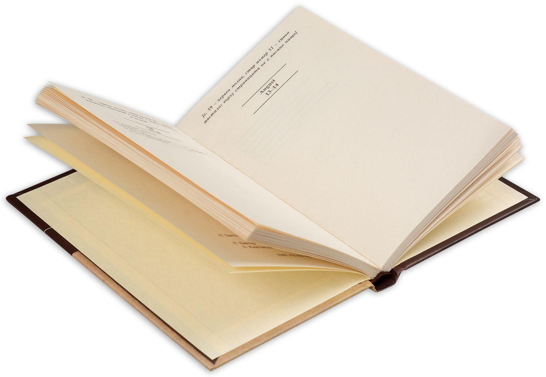 Личният бележник (тефтерчето) на Васил Левски. 1871-1872. България и Влашко - 14