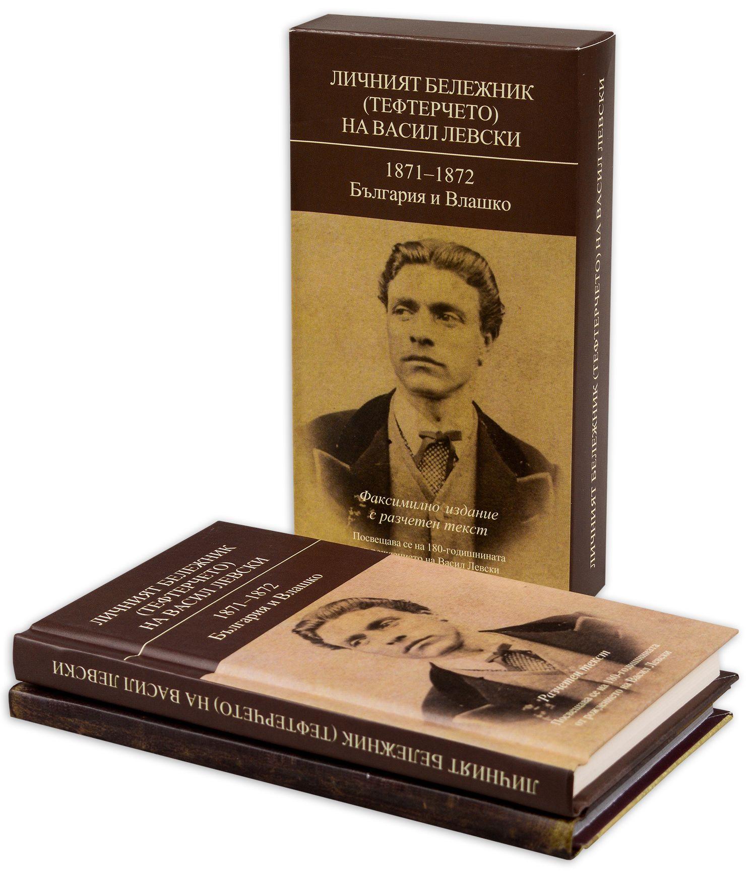 Личният бележник (тефтерчето) на Васил Левски. 1871-1872. България и Влашко - 5