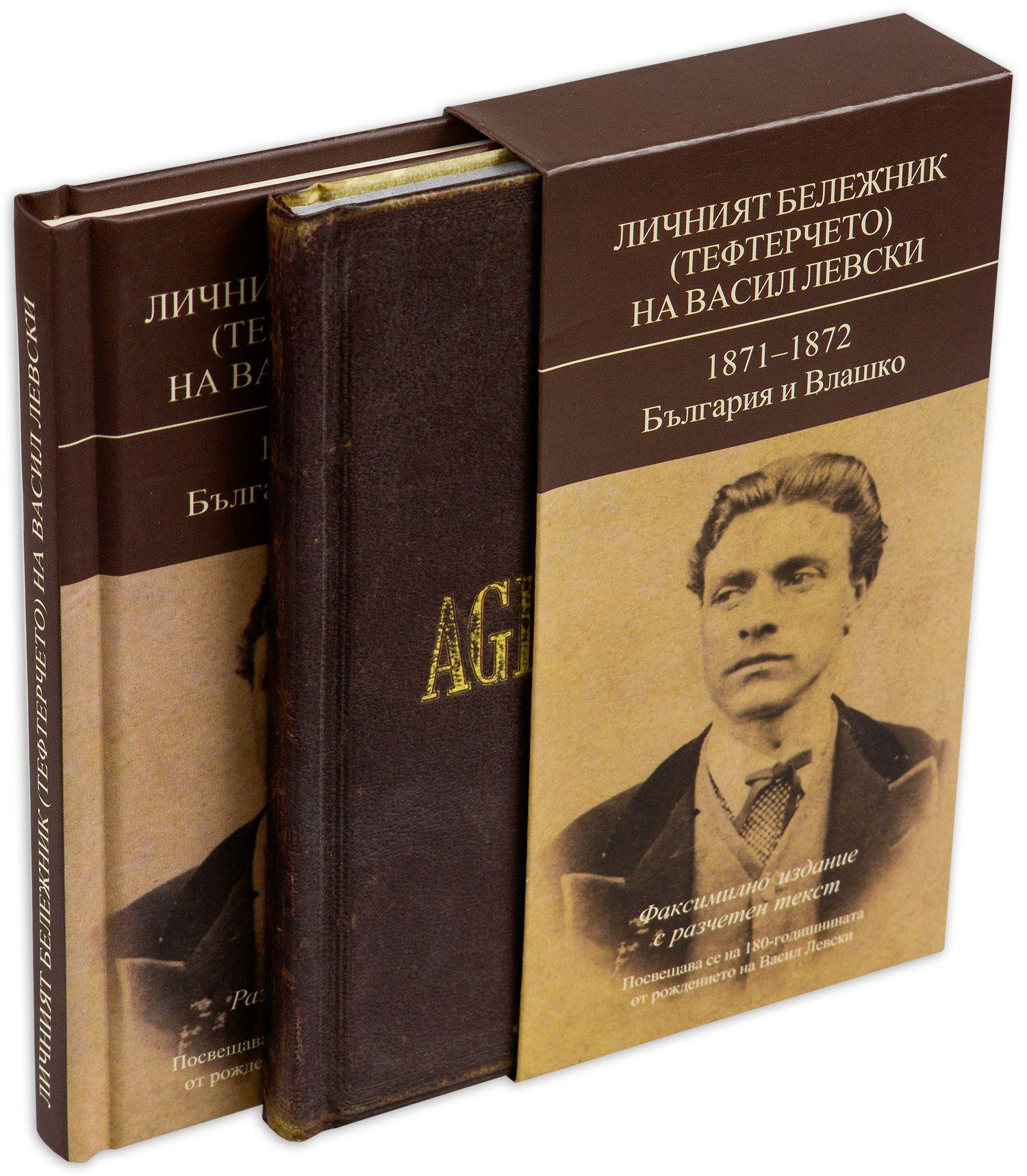 Личният бележник (тефтерчето) на Васил Левски. 1871-1872. България и Влашко - 3