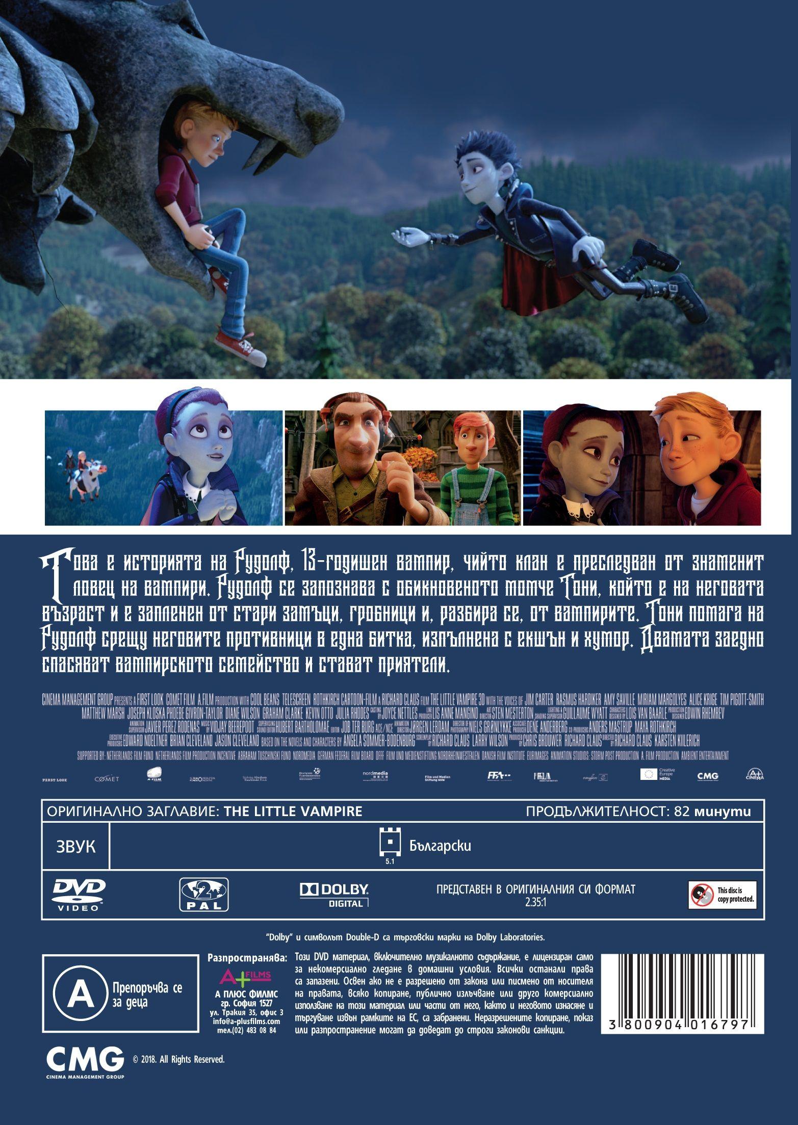 Малкият вампир (DVD) - 2