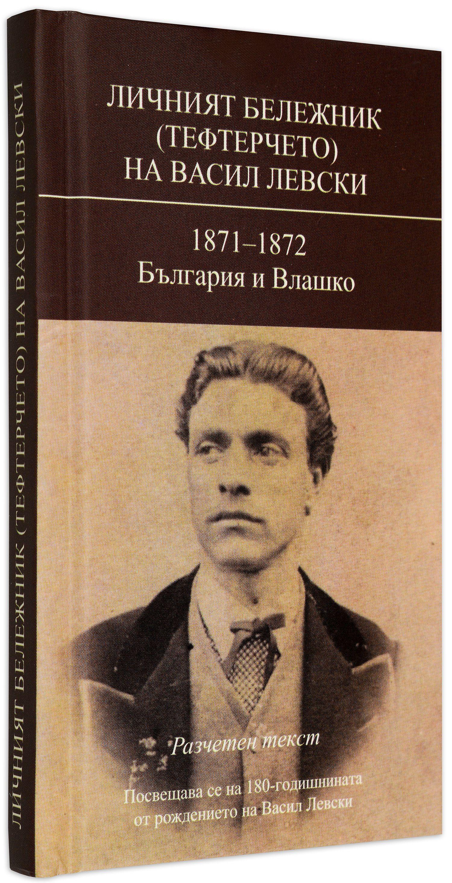 Личният бележник (тефтерчето) на Васил Левски. 1871-1872. България и Влашко - 10