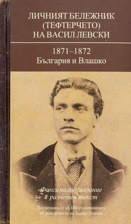 Личният бележник (тефтерчето) на Васил Левски. 1871-1872. България и Влашко - 8