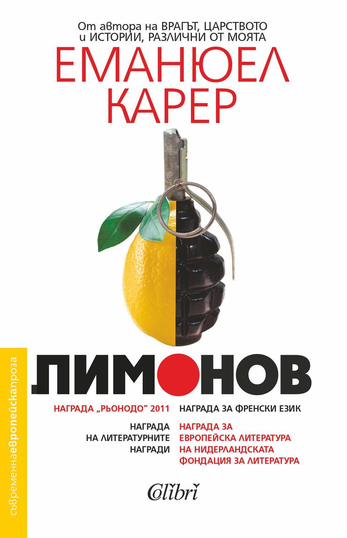 Лимонов - 1