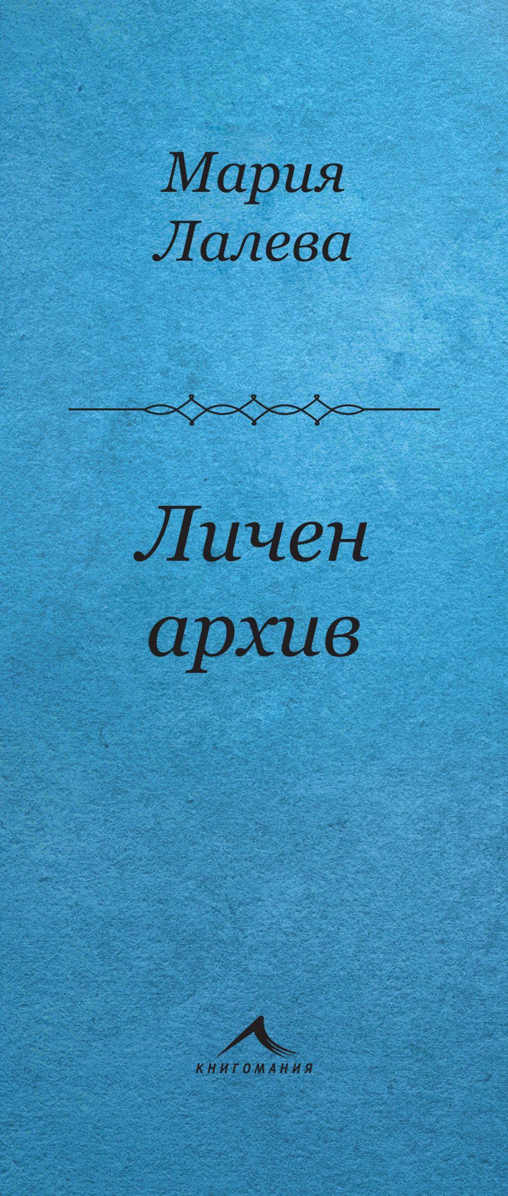 lichen-arhiv - 1