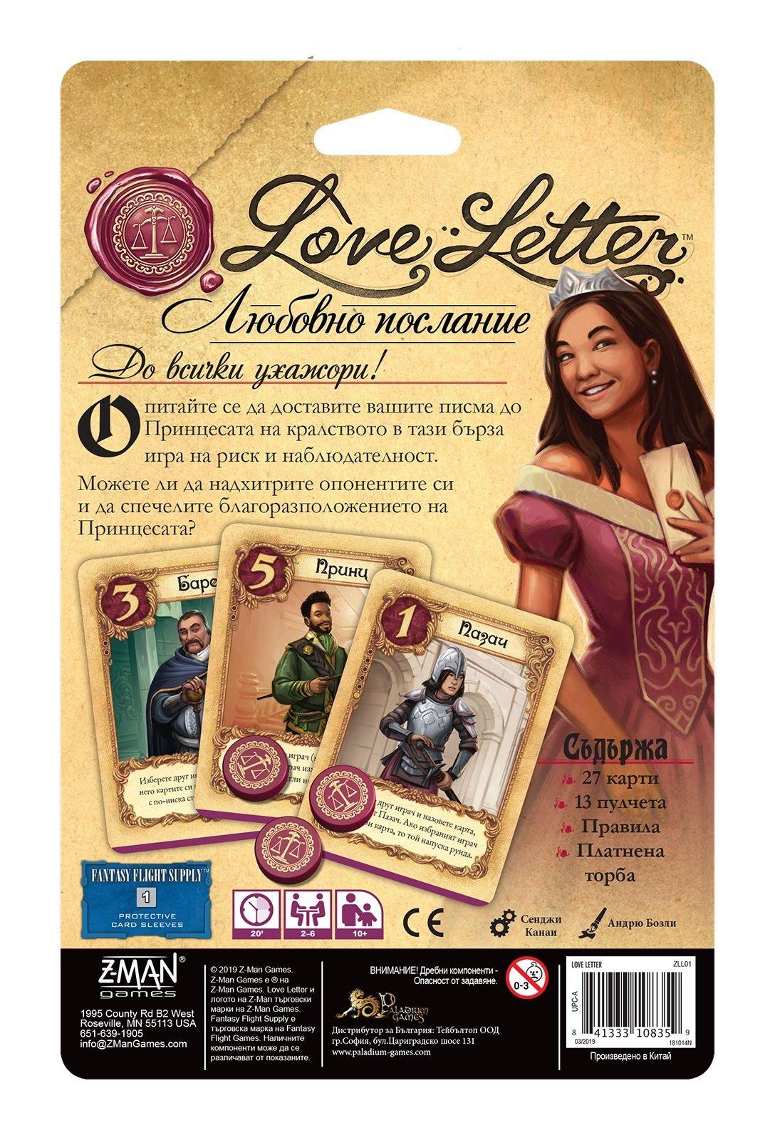 Настолна семейна игра Love Letter - Българско издание - 4
