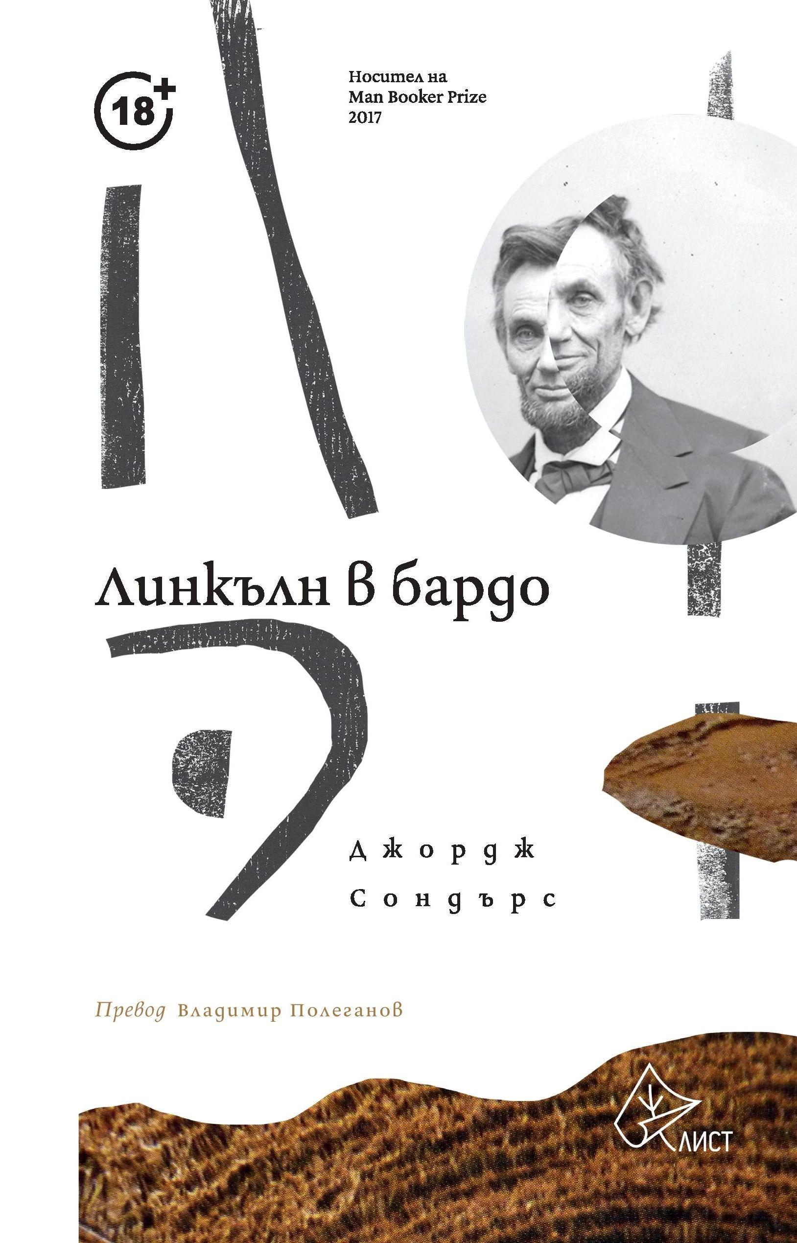 Линкълн в бардо - 1