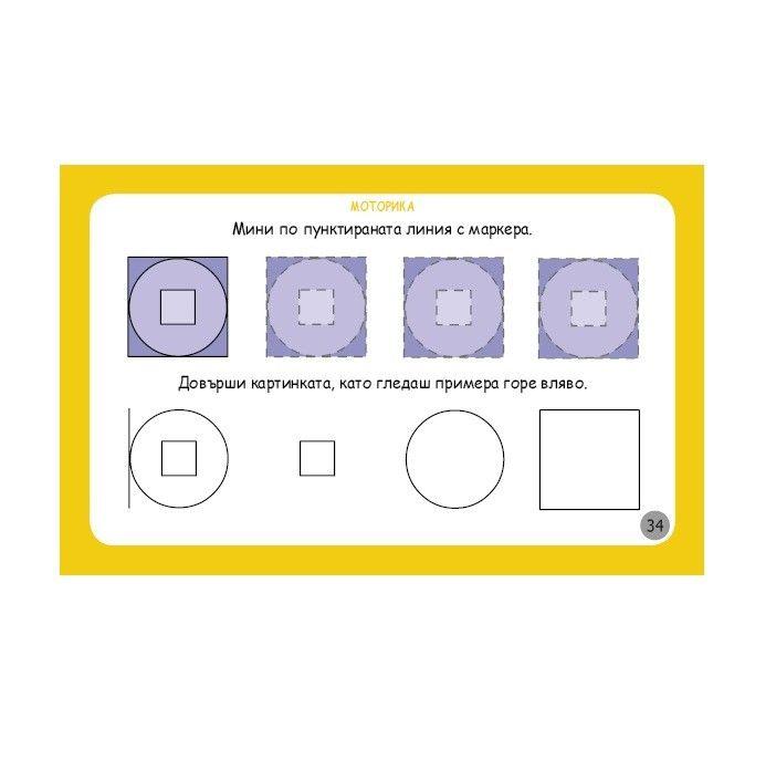 Логика, въображение, концентрация (Подготовка за предучилищна група и първи клас) - 4