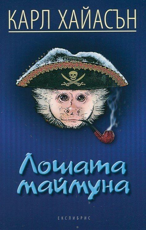 Лошата маймуна - 1