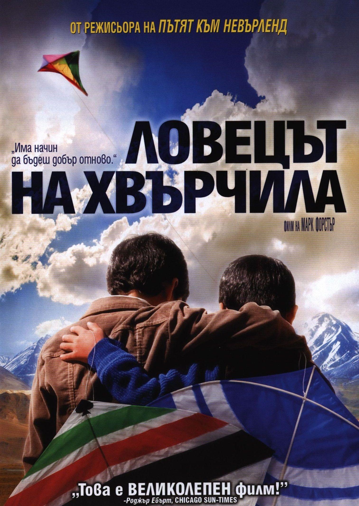 Ловецът на хвърчила (DVD) - 1