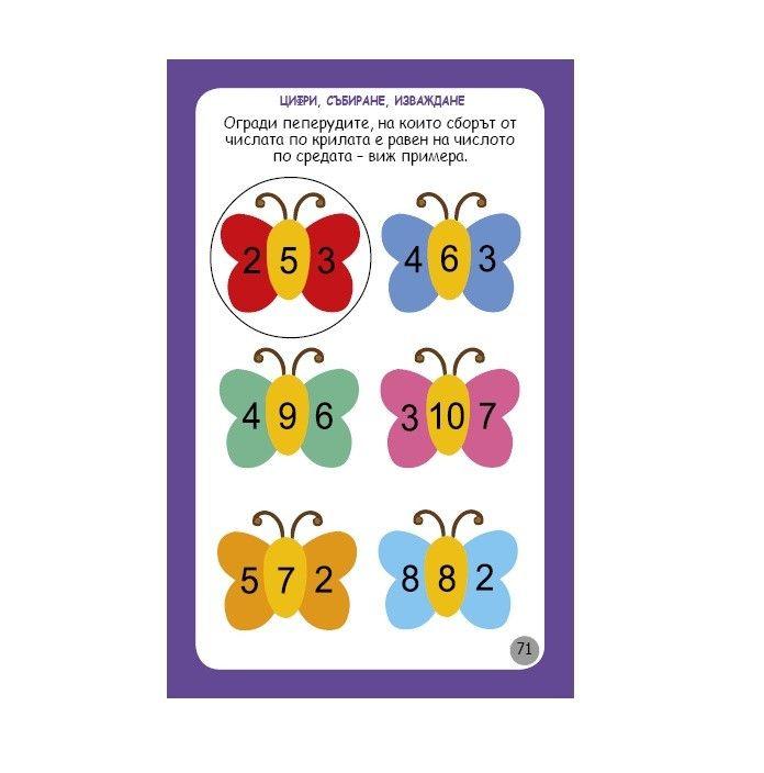 Логика, въображение, концентрация (Подготовка за предучилищна група и първи клас) - 5