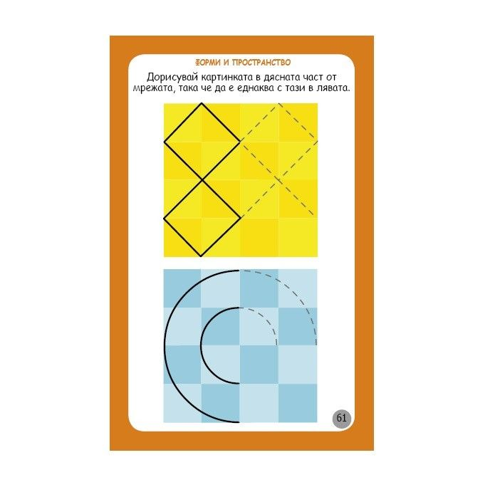 Логика, въображение, концентрация (Подготовка за предучилищна група и първи клас) - 6