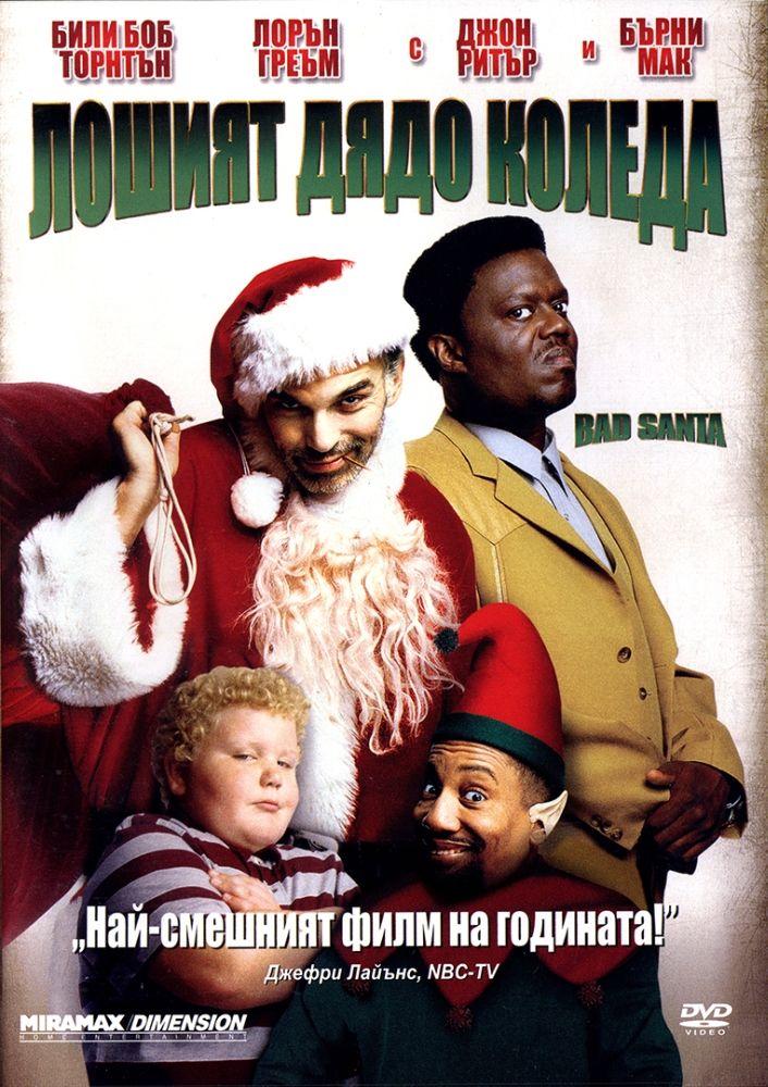 Лошият Дядо Коледа (DVD) - 1