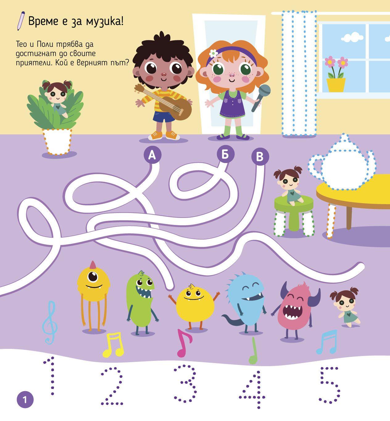 Научи ръчичката да пише: Числа, лабиринти и намиране на разлики + флумастер - 5