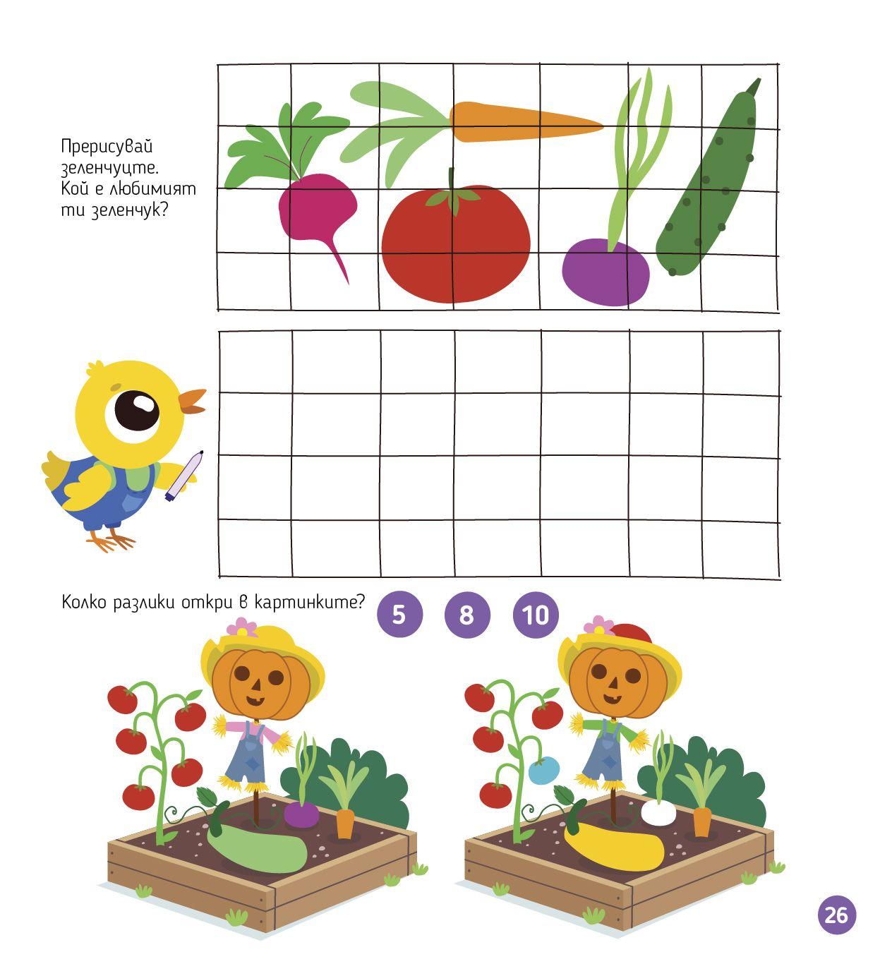 Научи ръчичката да пише: Числа, лабиринти и намиране на разлики + флумастер - 10