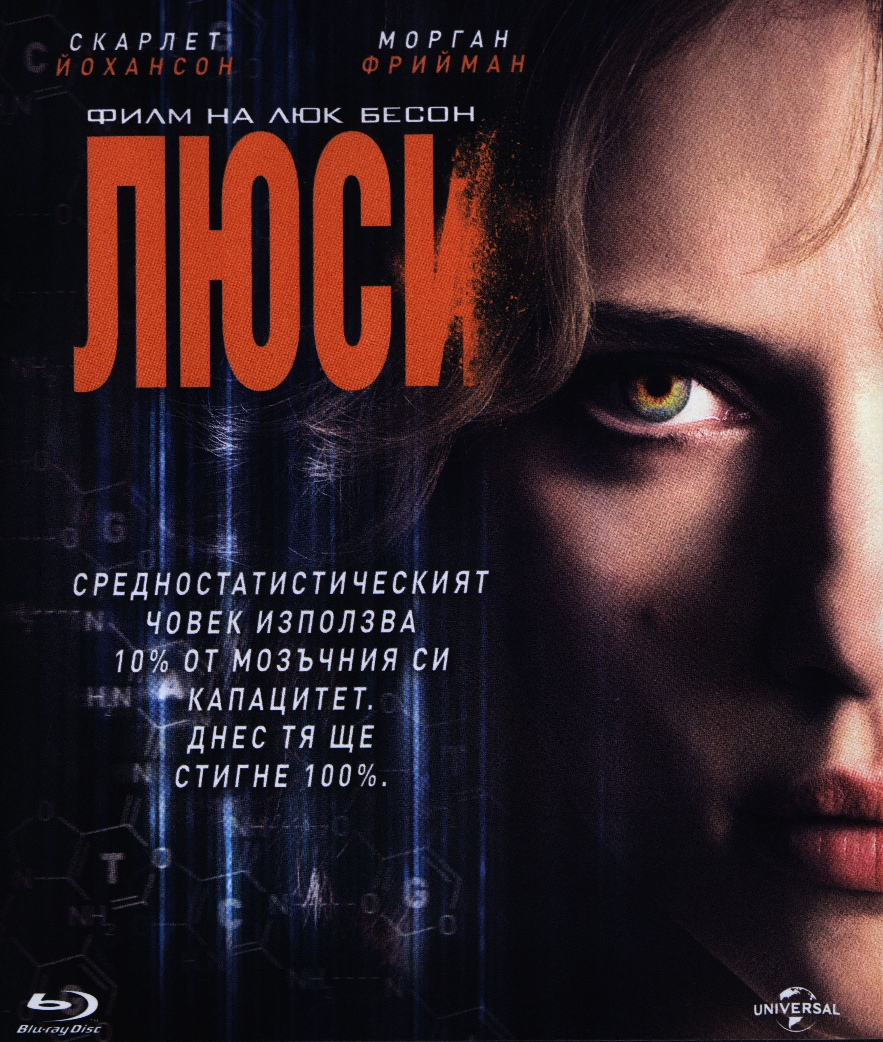 Люси (Blu-Ray) - 1