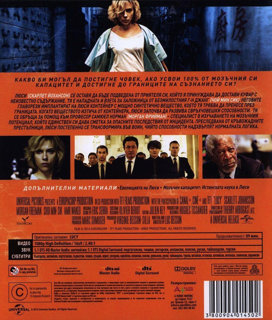 Люси (Blu-Ray) - 3