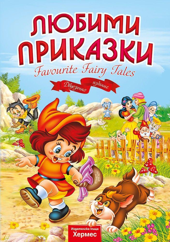 Любими приказки (двуезично издание) - 1