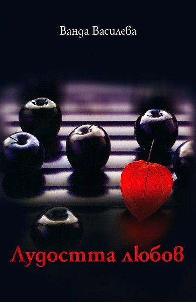 Лудостта любов - 1