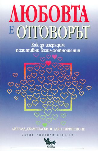 Любовта е отговорът - 1